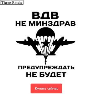 Decals Car-Sticker VDV Not-Ministry TZ-513 Three-Ratels Health-Will OF 1-5pieces And