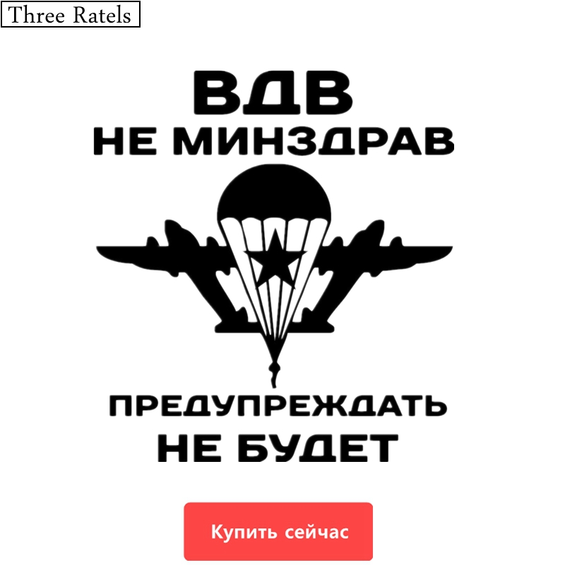 Three Ratels TZ-513 16.29*15cm 1-5 Pieces  VDV NOT MINISTRY OF HEALTH WILL NOT WARN Car Sticker And Decals Funny Stickers