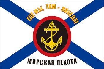 Ruso Marines bandera 3x5ft Rusia Infantería de Marina azul marino Jack  militar del ejército banderas 780a3686736