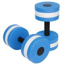 Aerobics Dumbbell Weights Swimming Pool Exercise Set Workout EVA Dumbbell Medium Aquatic Barbell Fitness Training цена