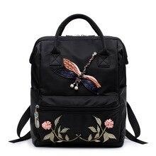Национальный стиль женские Стрекоза Вышивка нейлоновый рюкзак модная одежда для девочек школьная сумка Одежда высшего качества Mochila