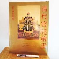 Суд картины династии Цин в коллекции дворцового музея художественная книга из Запретного города в твердом переплете 8 к