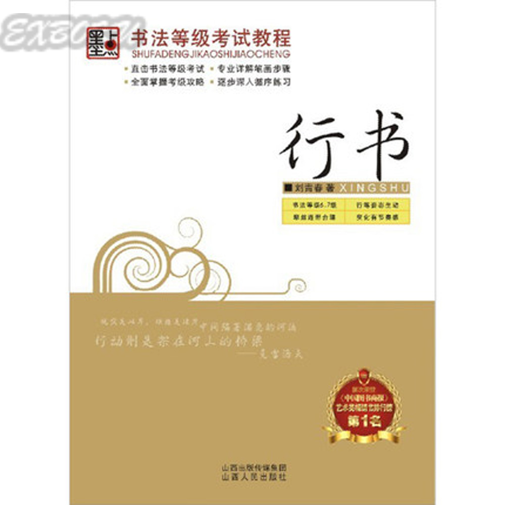 Chinese English Dictionary Book For Chinese Starter Learners Chinese