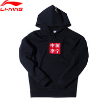 Li Ning Men NYFW CHINA LI NING Crane Embroidery HOODIE Loose Fit Cotton LiNing Sports Comfort Sweater AWDN993 MWW1399
