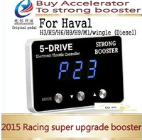 Throttle controller JC 615 for Haval H6 H3 H5 M1 H8 H9,car pedal box for automobile refit motor accessories strong booster