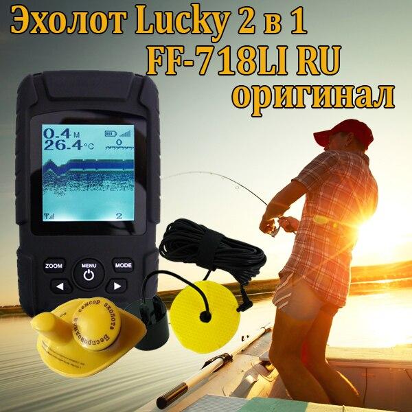 FF718Li 2-en-1 Chanceux Portable Étanche Fish Finder 100 m profondeur Russe/Anglais Menu