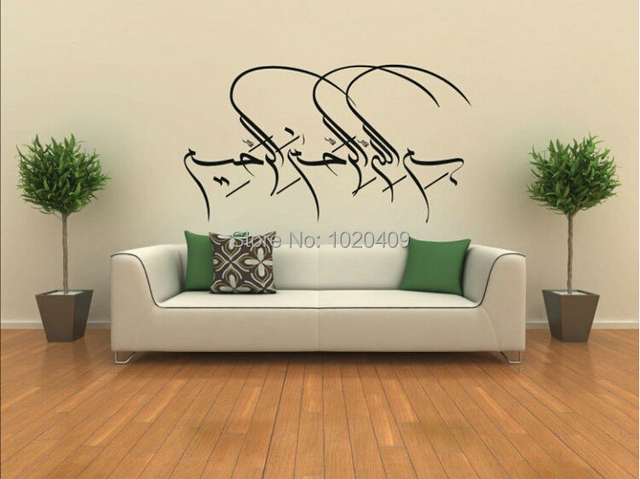 y006 high quality islamic muslim art islamic product cutting sticker calligraphy wall art sticker home decor - Islamic Home Decoration