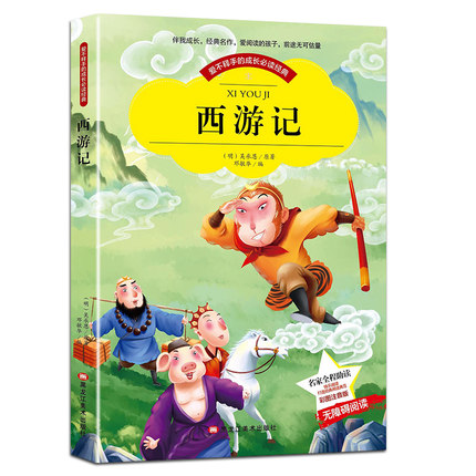 Journey To The West Great Classical Novels Of Chinese Literature Culture Book With Pinyin For Chinese Primary School Students