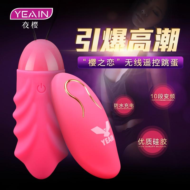 Silicone vibrating eggs wireless vaginal ball vibrating exercises Smart Love Ball remote jump eggs vibrator Sex