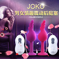 JOKO 2 color rose gay Anal sexToys anal plug pump Silicone vibration tease butt plug sex toy sex products anal dildo vibrator