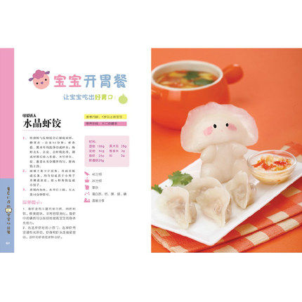 Online shop baby food and nutrition recipe fit for age 0 3 in baby food and nutrition recipe fit for age 0 3 in chinese edition forumfinder Choice Image