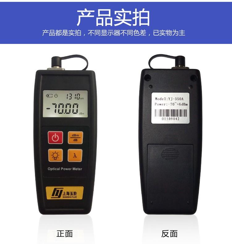 YJ350 Optical Power Meter5