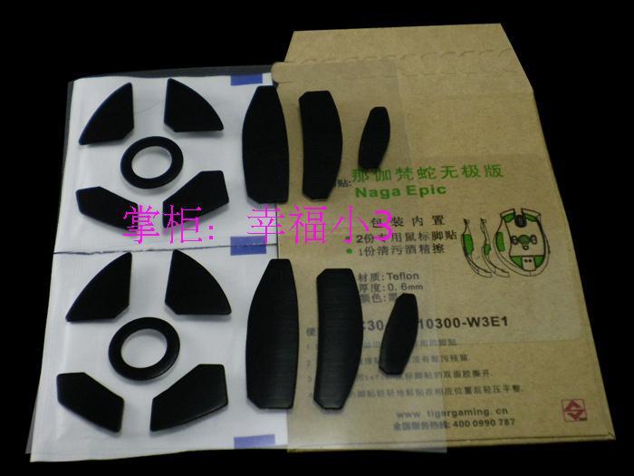 Original Tiger gaming mouse feet mouse glide for Razer Naga Epic/2012/hexagram Teflon mouse skates 3 types for choice