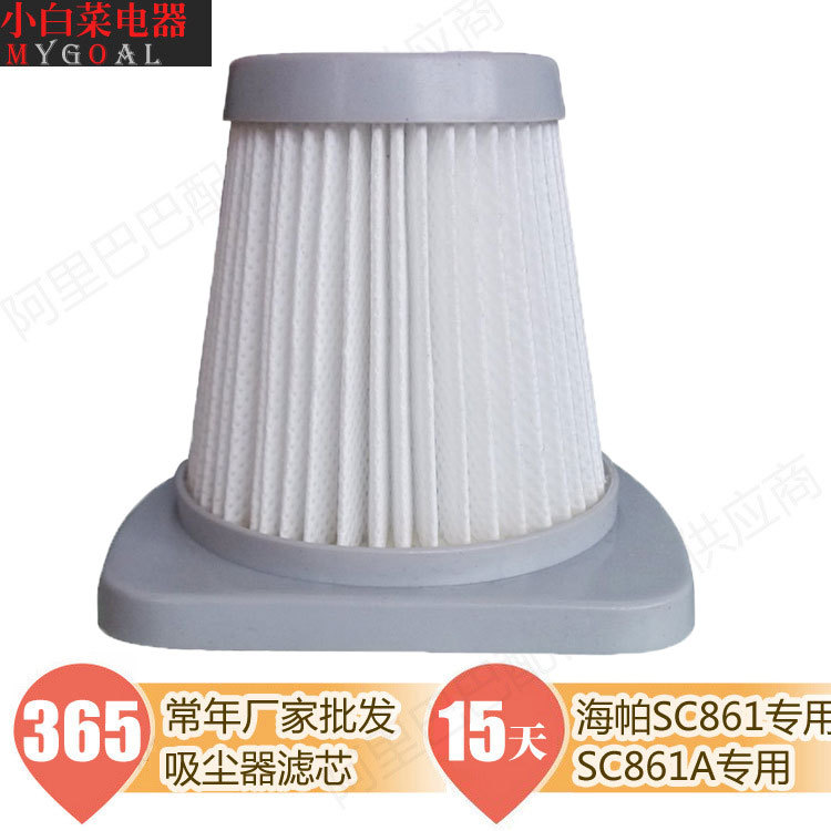 The United States special cleaner filter vacuum cleaner accessories SC861 SC861A HEPA Hypa direct manufacturers inhuman states