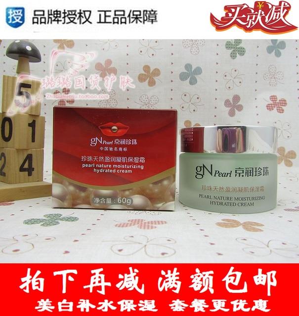 Natural moisture and condensate muscle moisturizing cream 60g whitening moisturizing