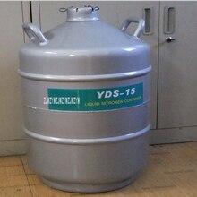 YDS-15 высокого качества контейнер для хранения жидкого азота контейнер литр Медицинское использование контейнер с жидким азотом
