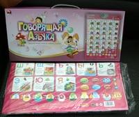 Tabla de vista carta murales de sonido audio Ruso ruso máquina de aprendizaje juguetes Educativos envío gratis