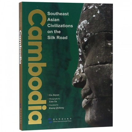 Southeast Asian Civilizations On The Silk Road Language English Keep On Lifelong Learning As Long As You Live-383