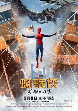 蜘蛛侠:英雄归来海报剧照
