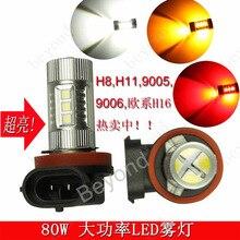 H8 h11 9005 h9 9006 hb4 h16 pw24w 80 Вт led высокой мощности автомобилей противотуманные фары