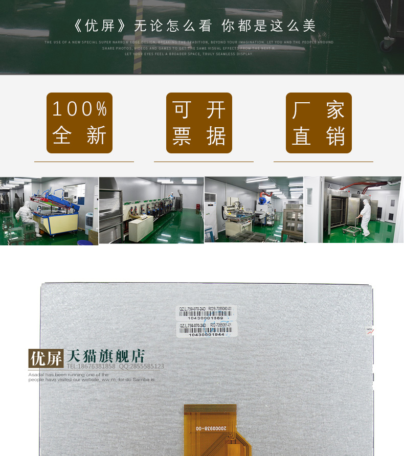 Original neue 7inch LCD Innolux hohe helligkeit bildschirm at070tn90 at070tn92 v.1 v. x