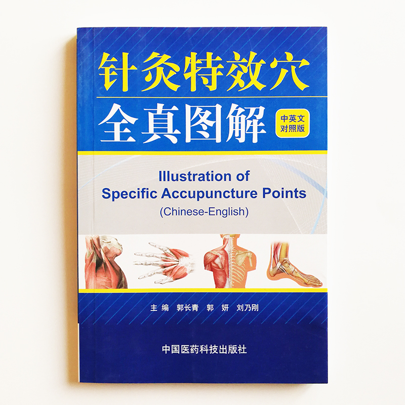 Illustration Of Specific Acupuncture Points (Chinese-English Version) Chinese Traditional Medicine Bilingual Book