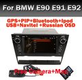 "Capacitive 7""Touch Screen car gps navigation for bmw e90 E91 E92 GPS 3G Bluetooth Radio USB SD Steering wheel Free Car camera"