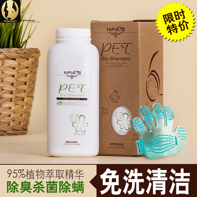 Flea Powder Deodorant Pet Puppy Dog Dry Clean Shower Gel Shampoo Bath  Supplies Deworming Teddy