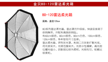 Jinbei white Softboxes beauty dish radar photographic accessory Radome CD50