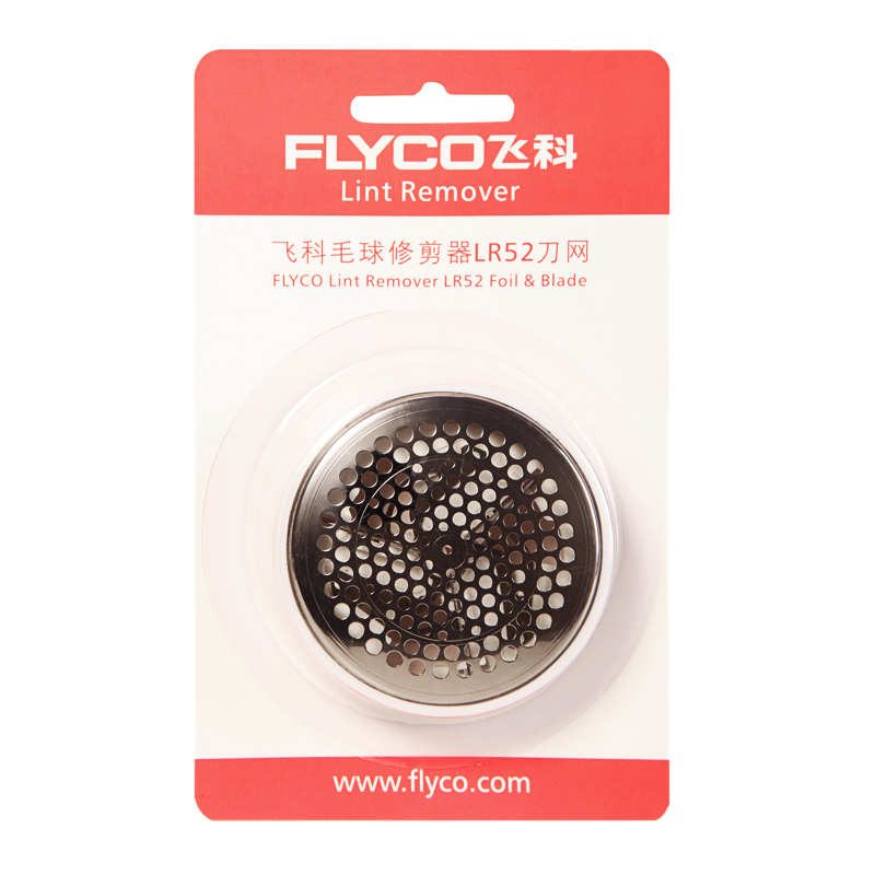 FLYCO Lint Remover Blade for PR1501,PR1502,PR1503,FR5001,FR5006,FR5200,FR5201,FR5208,FR5210,FR5218,FR5222 5 pcs 5mm male thread m5 0 8 to 4mm od tube l shape pneumatic fitting elbow quick fittings air connectors