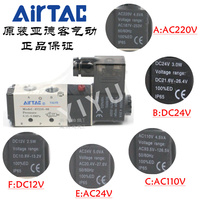 4V230C 06 4V230C 08 Pneumatic components AIRTAC original 3 position 5 way solenoid valve One year warranty