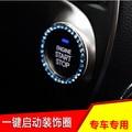Автомобиль для укладки Start Stop Кнопка Ключ Зажигания Кольцо Для Chery Tiggo Fulwin A1 A3 QQ E3 E5 G5 V7 EMGRAND EC7 EC7-RV EC8