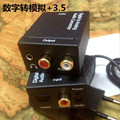 Digital de fibra/coaxial AV analógico convertidor de TV inteligente de conversión de audio 3.5 auriculares