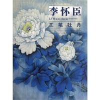 ใหม่หนังสือภาพวาดจีนดอกโบตั๋นโดยg ongbi Li Huaichenสักแบบดั้ง