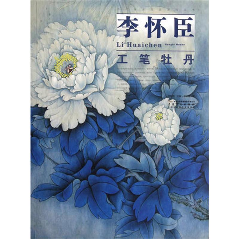New Chinese painting book peony by gongbi Li Huaichen tattoo traditional Asian art set 8 pc painting fine line gongbi sumi e brushes 8 pc gongbi painting books