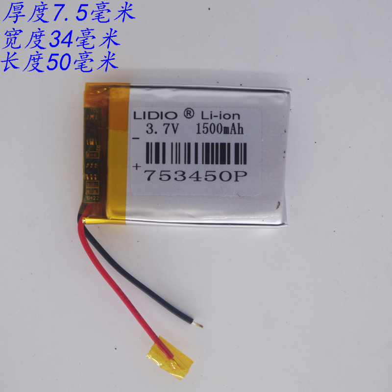 <font><b>3</b></font>.7v li po li-ion batteries lithium polymer battery <font><b>3</b></font> <font><b>7</b></font> <font><b>v</b></font> lipo li ion rechargeable lithium-ion for 753450 GPS sound box image