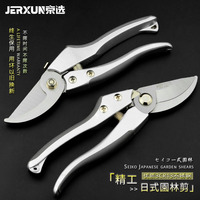 JERXUN Pruning Scissors Gardening Shears Rough Branch Fruit Trees Floral Household Shears Labor saving Tools