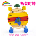 1pc 12.5cm children disassembling clock baby early childhood cognitive learning time meter reading educational toys gifts