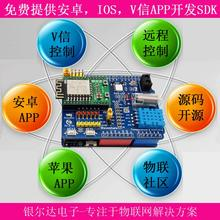 ESP8266 serial WiFi module Internet of things STM32 microcontroller development board Arduino sensor