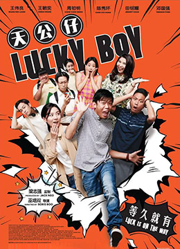 《天公仔》2017年新加坡喜剧电影在线观看
