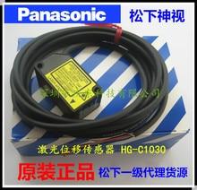 Подлинные Panasonic HG-C1030 HG-C1050 HG-C1100 HG-C1200 HG-C1400 лазерный датчик перемещения Высокоточный дальномер