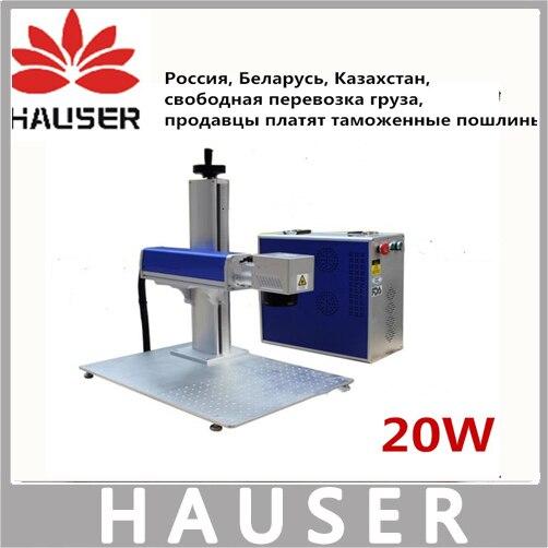 Free shipping HCZ 20L MAX Split fiber marking machine co2 laser marking machine marking metal laser engraving machine diy cnc