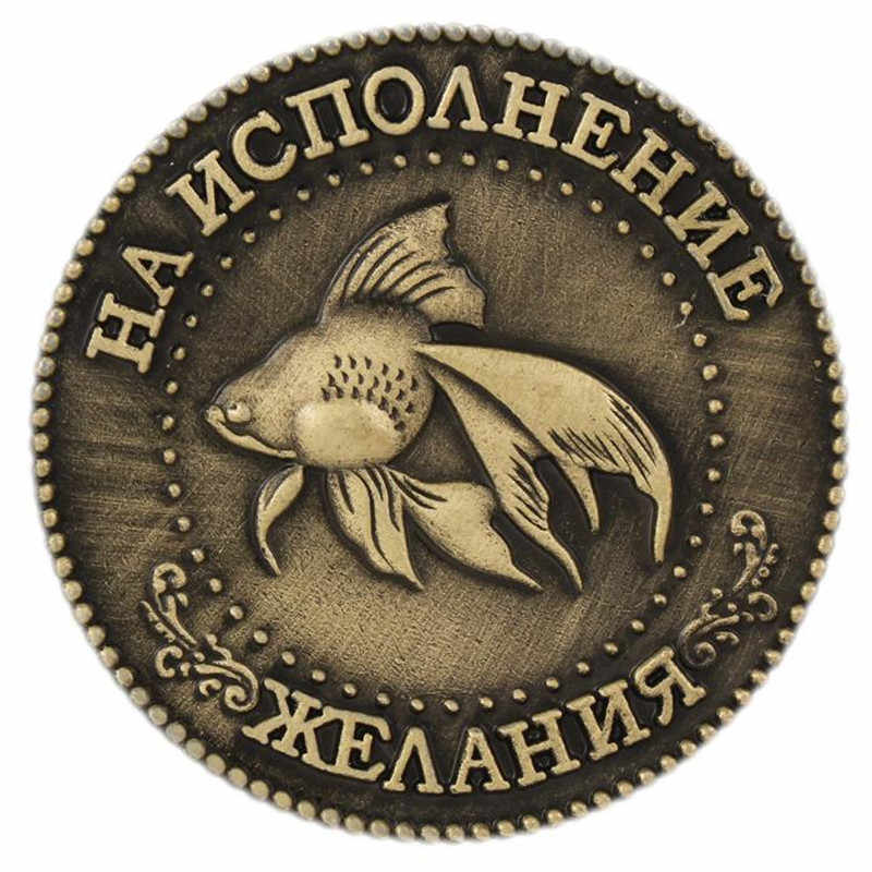 Lucky Coin To Fulfill Wish Russia Commemorative Coin Home Decoration Accessories Vintage Souvenir Coin New Year Gift Old Coins