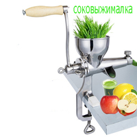 Hand Stainless Steel Wheatgrass Juicer Manual Auger Slow Squeezer Fruit Wheat Grass Vegetable Orange Juice Press