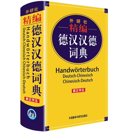 Chinese German Dictionary Book for Chinese starter learners , Chinese character book gift .Chinese to German book