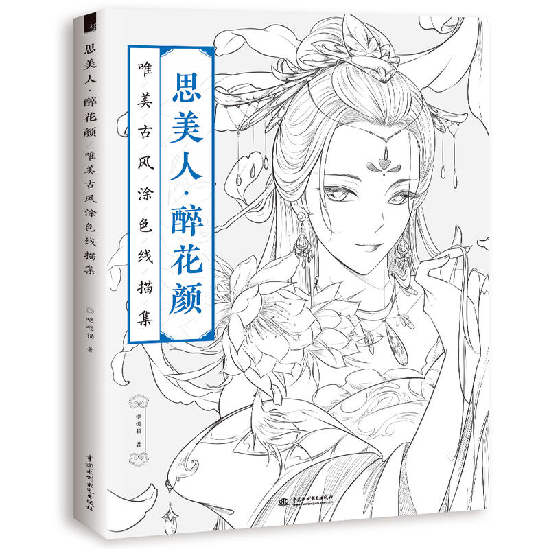 US $23.9 |96 Pages Coloring Book For Adult Girls Kids Ancient Chinese style  Fashion Drawing Painting Antistress Art Colouring Books-in Books from ...