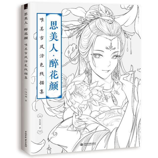 Fashion Coloring Book For Adult Kinds Beautiful Chinese Ancient ...