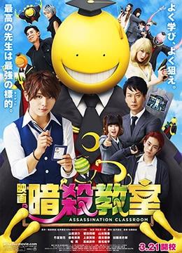 《暗杀教室 真人版》2015年日本剧情,动作电影在线观看