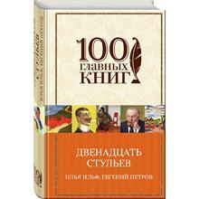 Двенадцать стульев (Илья Ильф, Евгений Петров, 978-5-699-83219-4, 720 стр., 16+)