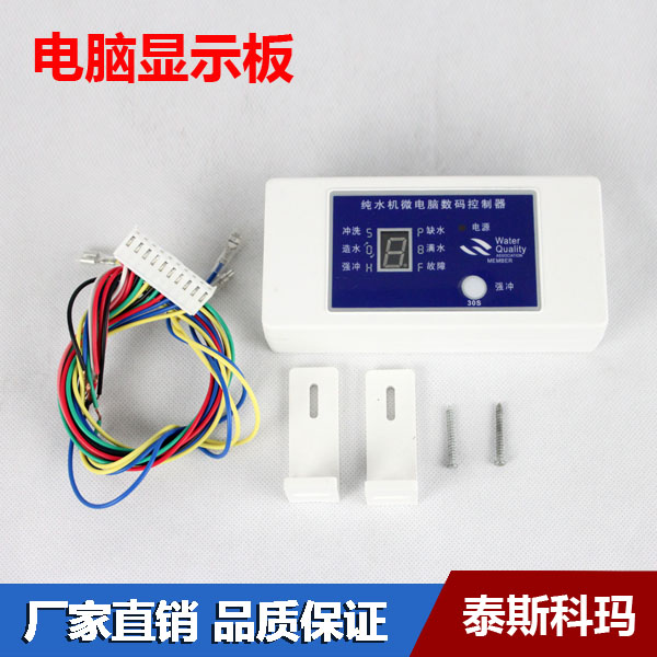 цена 24V 8 digital display board computer word theis Kema water purifier computer control board to send cable